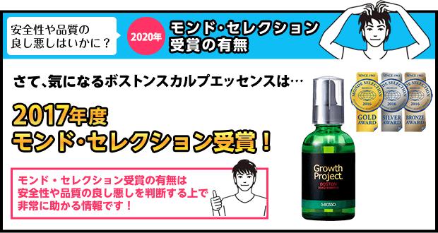 モンド・セレクション受賞!