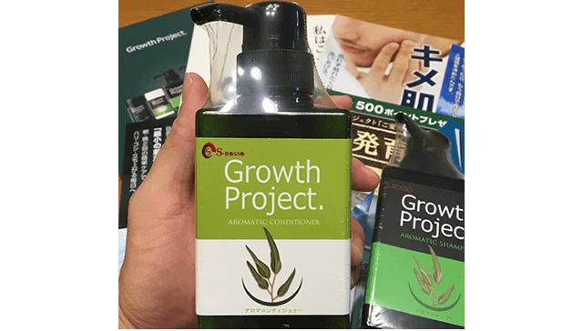 Growth Project. BOSTONアロマシャンプー/コンディショナー