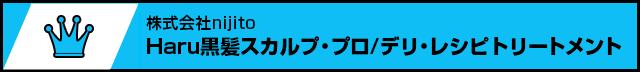 NO.5 Haru黒髪スカルプ・プロ/デリ・レシピトリートメント