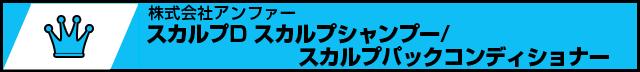 NO.6 スカルプD スカルプシャンプー/スカルプパックコンディショナー