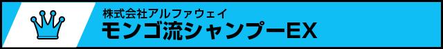 NO.8 モンゴ流シャンプーEX