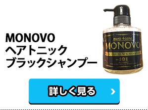 MONOVOヘアトニックブラックシャンプー