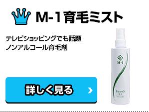 M-1 育毛ミスト