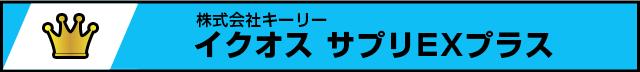 No.1 イクオス サプリEX