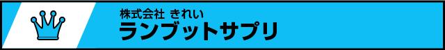 No.10 ランブットサプリ