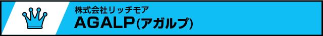 No.7 AGARUP(アガルプ)